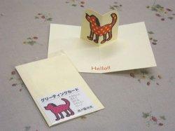 画像1: 【デザイン】グリーティングカード犬(カードのみ)
